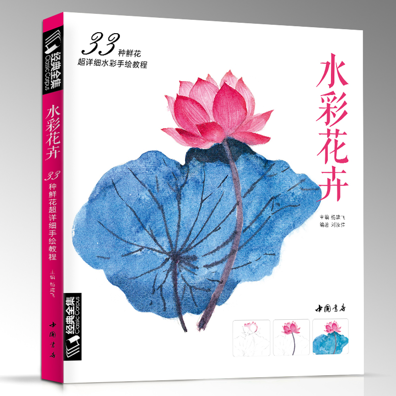 New Watercolor tutorial book Chinese water color drawing books for beginners Introduction to Watercolor 33 cases -Flowers цена и фото