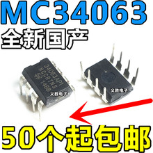 in stock can pay {MC34063A} {PIC24LC64-I/SN} {1200AP40} {24C08 DIP8} 10pcs/lot