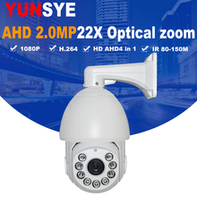 YUNSYE AHD/CVI/TVI PTZ Camera IR night 80-150M 2MP AHD Pan/Tilt Zoom 22X optical 1080P RS485 IP66 Coax
