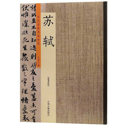 Chinese Calligraphy Copybook Of Stone Inscription Rubbing,Brush Writing Book 95pages 23*33.50CMChinese Calligraphy Copybook Of Stone Inscription Rubbing,Brush Writing Book 95pages 23*33.50CM