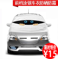 Car sun-shading stoopable full sunscreen fairy glass silver front rise car cover