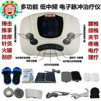 Multifunctional household electronic pulse therapeutic apparatus cervical spine massage physiotherapy equipment