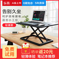 Lift Table Notebook Monitor Computer Benchtop Increase Table Portable Foldabl Table For Laptop Desk