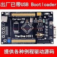 STM32F103VET6 Development Board STM32 Development Board ARM Learning Board Core Board Minimum System Board
