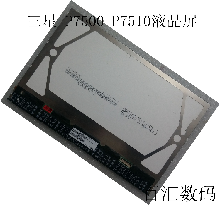 P7500 P7510 tablet computer LCD screen display screen screen