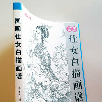 Traditional Chinese Painting Chinese Beauty Line Drawing Collection Coloring Book for Adults Drawing Demonstration Art Book