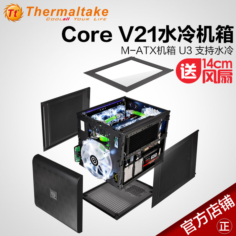V21 exquisite desktop computer chassis U3 water-cooled small chassis mini-game chassis M-ATX found the chassis computer desktop chassis game chassis water cooling large tower chassis