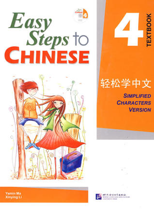 Chinese Learning Easy Steps to Chinese 4 (Textbook) book Free Shipping 100 % Brand New chinese language learning book a complete handbook of spoken chinese 1pcs cd include
