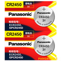 Superior quality 2pcs / lot Battery CR2450 3V Lithium Button Cell Batteries dl2450 br2450 ecr2450 Lithium CR 2450