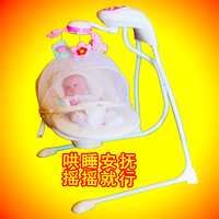 Reassure the baby rocking chair cradle bed baby chaise lounge bb multifunctional electric swing cradle