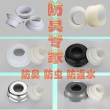 Sewer Pipe Deodorant Seal Silicone Toilet Decorative Cover Under The Water Seals