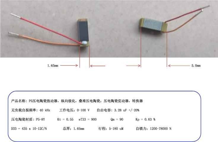 P5 Piezoelectric Ceramic Actuator, Longitudinal Polarization, Stacked Piezoelectric Ceramics, Piezoelectric Actuator