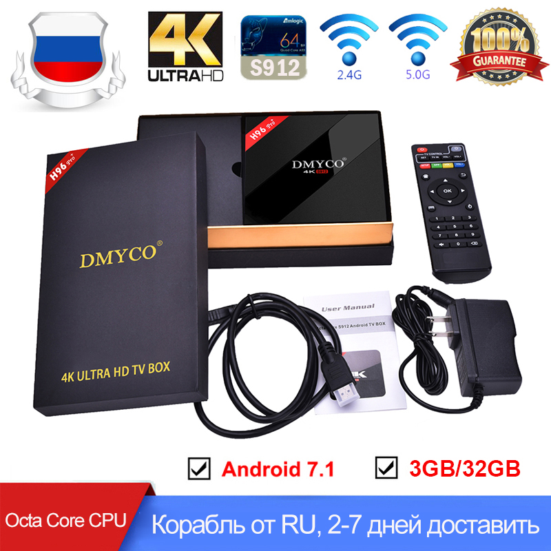 Android 7.1 Smart TV Box H96 Pro Plus 3G 32G Amlogic S912 Octa Core CPU 2.4G+5.8G Dual WiFi Android 7.1 Set Top Box Media Player