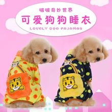 Pet clothes dog clothes wholesale pet clothing qiu dong model Bam bam fascinating world of cute coral a pullover