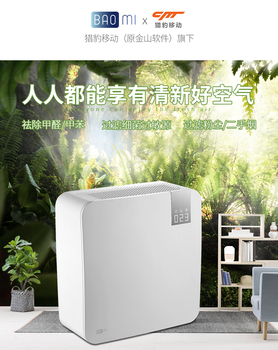 Очиститель воздуха умная спальня гостиная дома в дополнение к формальдегиду смог PM2.5 секундный дым альдегид