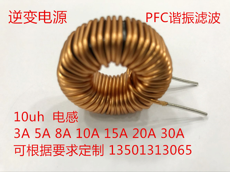 High Power Inductor 10uH 3A 5A 10A 20A Grid-connected Inverter PFC Inductor DC-DC Inductor