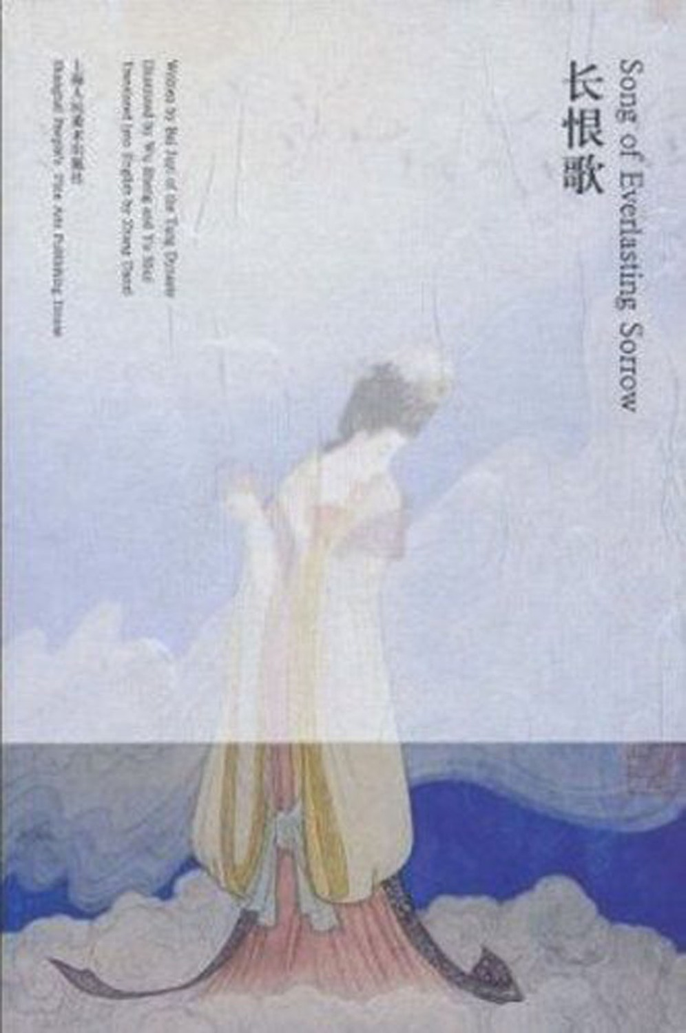 Song of Everlasting Sorrow - bilingual in chinese and english purnima sareen sundeep kumar and rakesh singh molecular and pathological characterization of slow rusting in wheat