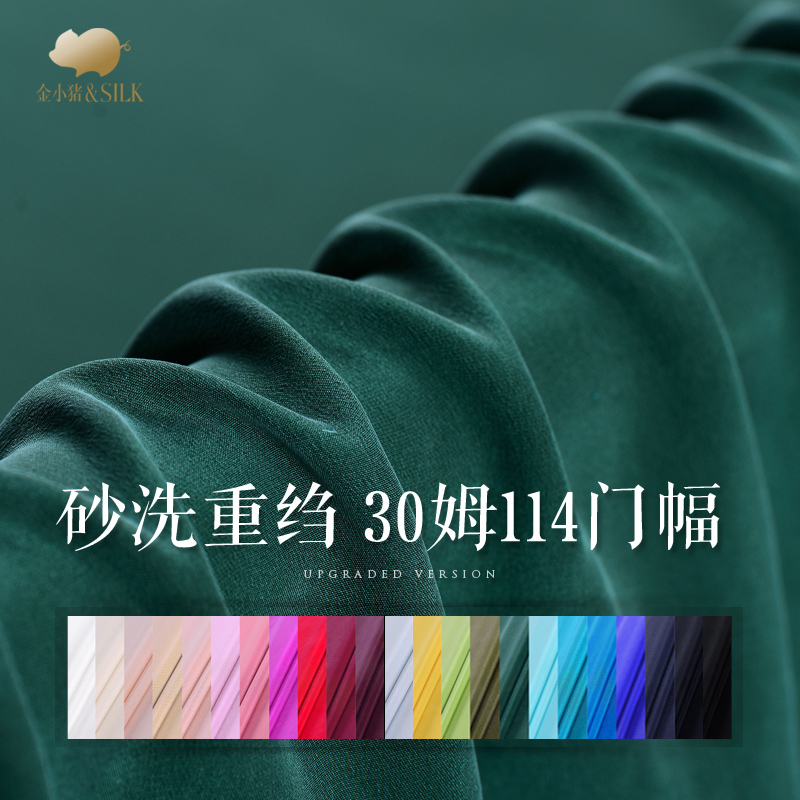 Sand wash 30 mm heavy silk fabric 24 colors heavy crepe silk fabric waxy solid color silk fabric wholesale silk clothSand wash 30 mm heavy silk fabric 24 colors heavy crepe silk fabric waxy solid color silk fabric wholesale silk cloth