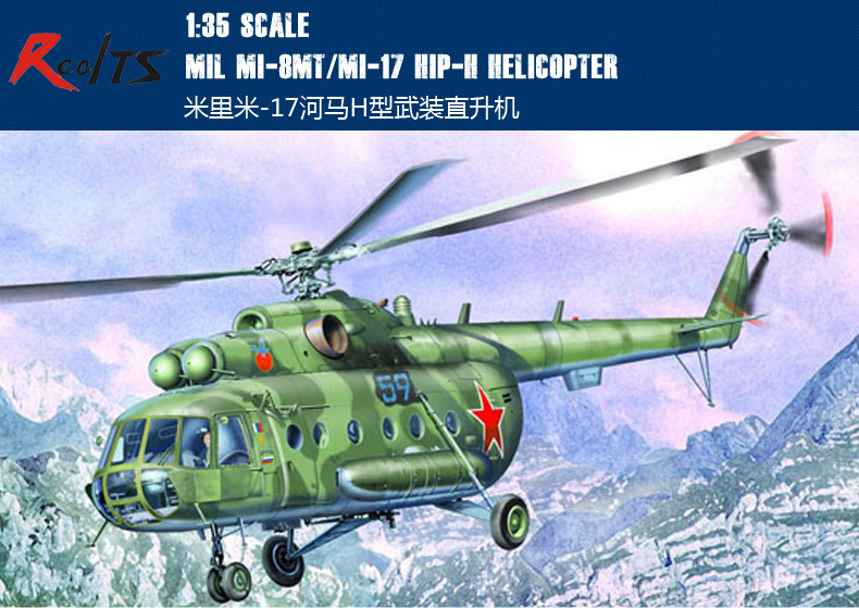RealTS Trumpeter 05102 1/35 Mi-8MT/Mi-17 Hip-H Helicopter trumpeter 01006 1 35 maz 537 last production