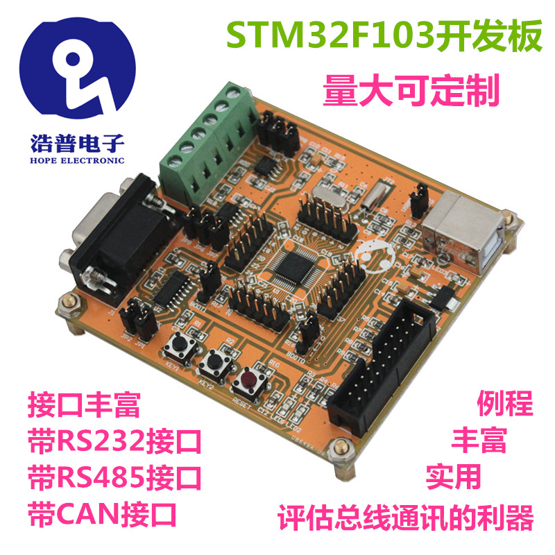 STM32 development board minimum system core board CAN with 485 STM32F103C8T6 stm32f103c8t6