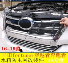 Medium net insect stainless steel for Toyota fortuner water tank modification parts