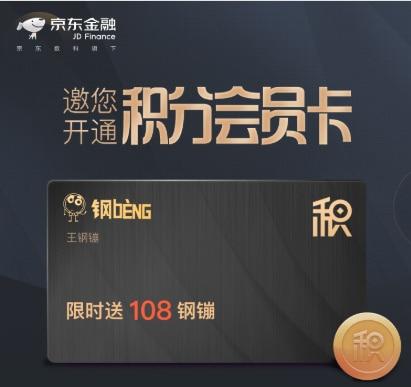 京东金融开通积分会员卡送108钢镚(1钢镚=1元RMB)!