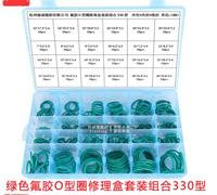 1box green Combination set O ring repair box seal ring seal silicone fluoro rubber butyl rubber ring skeleton oil seal