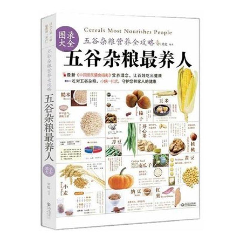 Whole Grains Nutrition Books Four Seasons Diet Health Breakfast Recipe Recipes Health Porridge Soup Nutrition And Diet Health