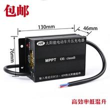 Boost Type MPPT Solar Electric Car Charging Controller 48V/60V/72V Three Adjustable