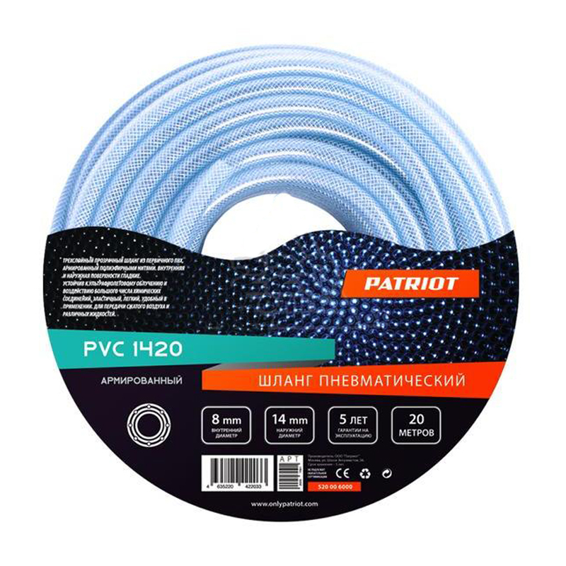 Reinforced hose PATRIOT PVC 8x14 20 декор adex studio relieve vizcaya timberline 14 8x14 8