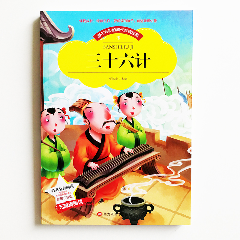 Thirty-Six Stratagems Chinese Reading Book For Primary School Students Simplified Chinese Characters With Pinyin