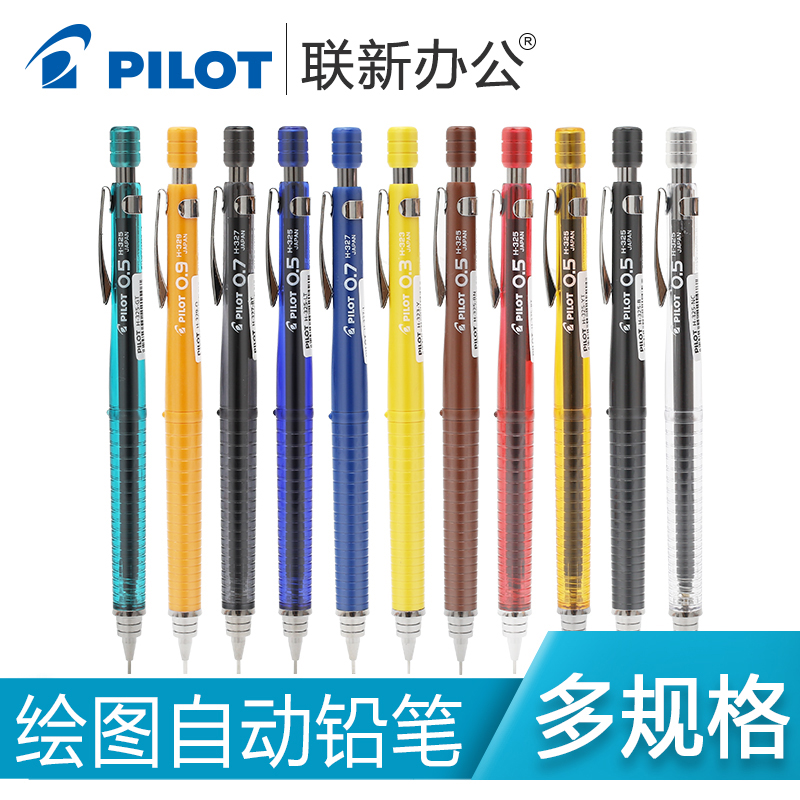 Japan PILOT Mechanical Pencil 0.5 0.3mm H-325 Professional Drawing Mechanical Pencil 1PCS 1pc 3 175mm shk wood cutter cnc router bits 2 flutes spiral end mills double flute milling cutter spiral pvc cutter