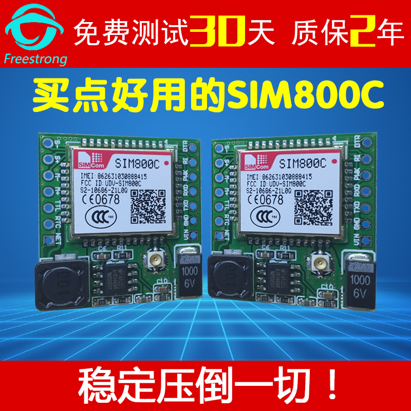 GPRS module, SIM800C development board, Bluetooth, GSM, G800C, SIM800L, STM32, industrial grade 2015 latest university practice sim900 quad band gsm gprs shield development board for ar duino sim900 mini module