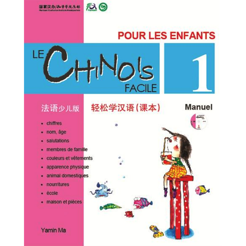 Chinese Made Easy for Kids 1st Ed French - Simplified Chinese Version Textbook 1 By Yamin Ma Chinese Study Books for ChildrenChinese Made Easy for Kids 1st Ed French - Simplified Chinese Version Textbook 1 By Yamin Ma Chinese Study Books for Children