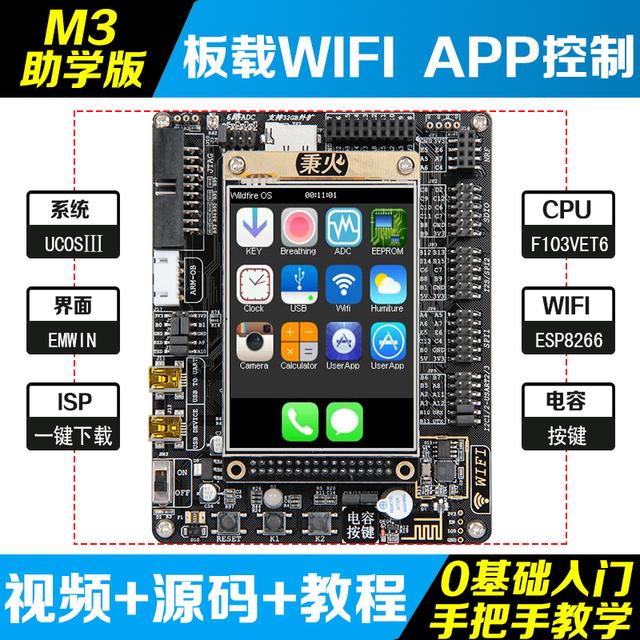 Sete inseto banda wifi módulo placa de desenvolvimento braço stm32 placa de desenvolvimento bordo aprendizagem f103