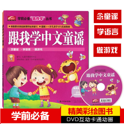 Chinese Mandarin Nursery Rhymes Music Song Book With DVD Disc For Kids Baby Children Learning Chinese Character, HanZi , PinYin