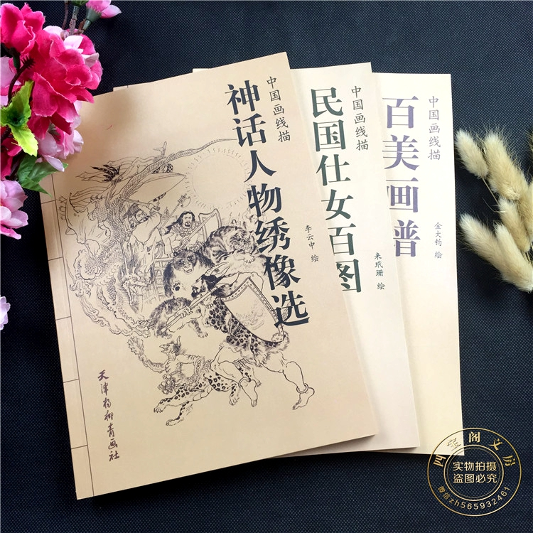 3 Pcs/Set Ancient Chinese style painting line drawing book Color pencil Character Sketch Book prohibited book 3
