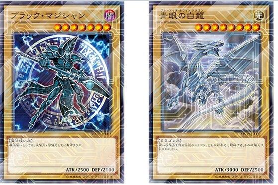 Yugioh Card Black Magician and Blue Eyes White Dragon NKC