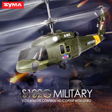SYMA S102G 3CH RC Helicopter with Gyroscope Gunships Simulation Indoor IR Remote Control Toys for Children