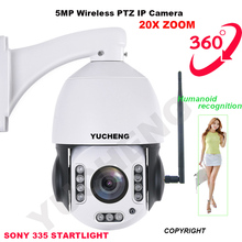 SONY 335 drahtlose 5MP 4MP 20x zoom PTZ speed dome ip kamera sd karte onvif outdoor audio p2p Humanoiden anerkennung alarm