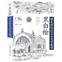 Drawing Pen And Lnk Book Black and white painting Architecture / Landscape / People / Flowers / Plants art Textbook
