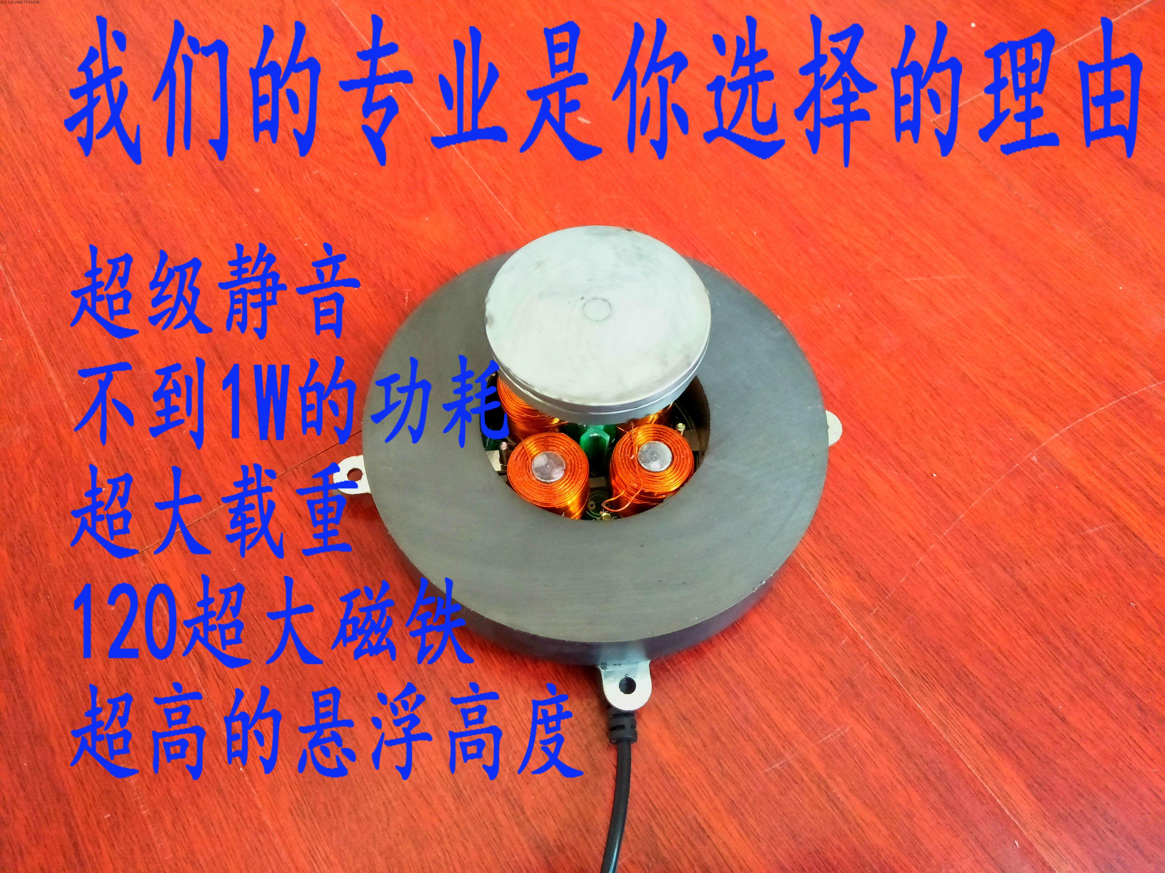 800-1000g magnetic suspension DIY