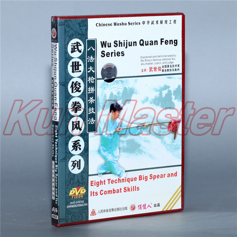 Eight Technique Big Spear And Lts Combat Skills Chinese Kung Fu Teaching Video English Subtitles 1 DVD