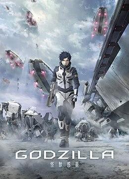 《哥斯拉:怪兽行星》2017年日本动作,科幻,动画电影在线观看