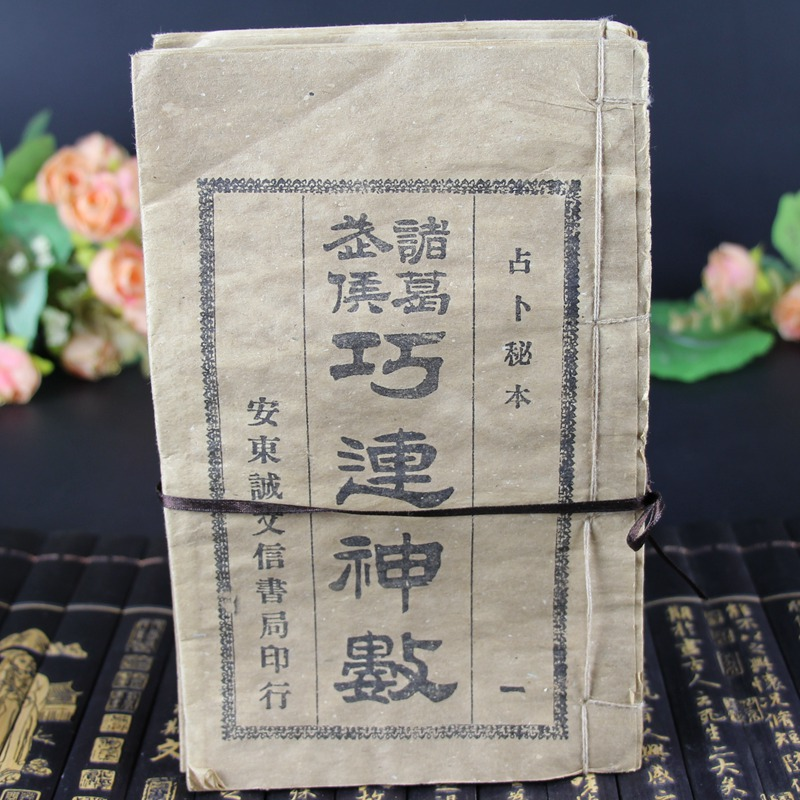 China thread-bound book Zhuge wuhou Qiao yun god meter  Books Book SetChina thread-bound book Zhuge wuhou Qiao yun god meter  Books Book Set