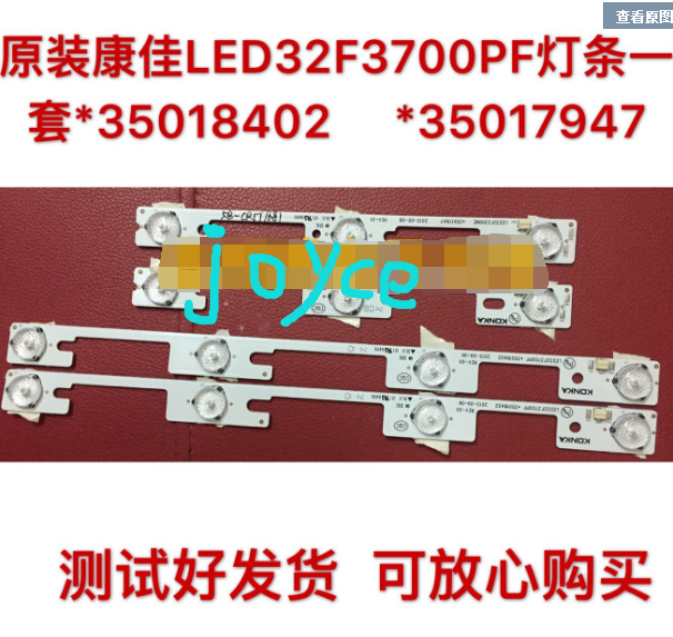 4pcs/lot For Konka LED32F3700PF Light Bar, *35018402, *35017947 4in1