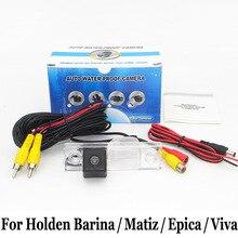 Для Holden Barina/Matiz/Epica/Viva/RCA Кабель aux или Беспроводные Камеры/HD CCD Ночного Видения Заднего Вида Парковочная Камера