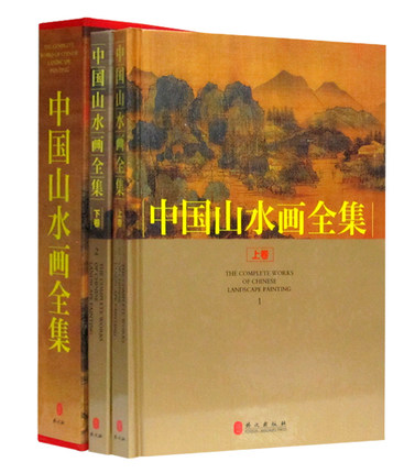 2 books set Chinese painting book The Complete Works of Chinese Landscape Painting art books for