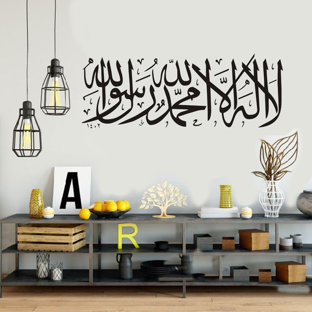 Islamic Wall Stickers Quotes Muslim Arabic Home Decorations Bedroom Mosque Vinyl Decals Letters God Allah Mural Art  JJ014 5