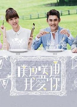 《噗通噗通我爱你》2017年台湾剧情,爱情电视剧在线观看